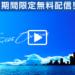 RIDE ON TIME第1話(10/5)の見逃し配信や無料フル動画の視聴方法!
