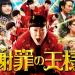 『謝罪の王様』無料フル動画視聴方法!パンドラ・daily・MioMioで見れる?